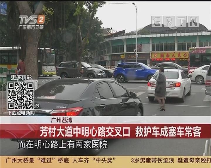 广州荔湾:芳村大道中明心路交叉口 救护车成塞车常客