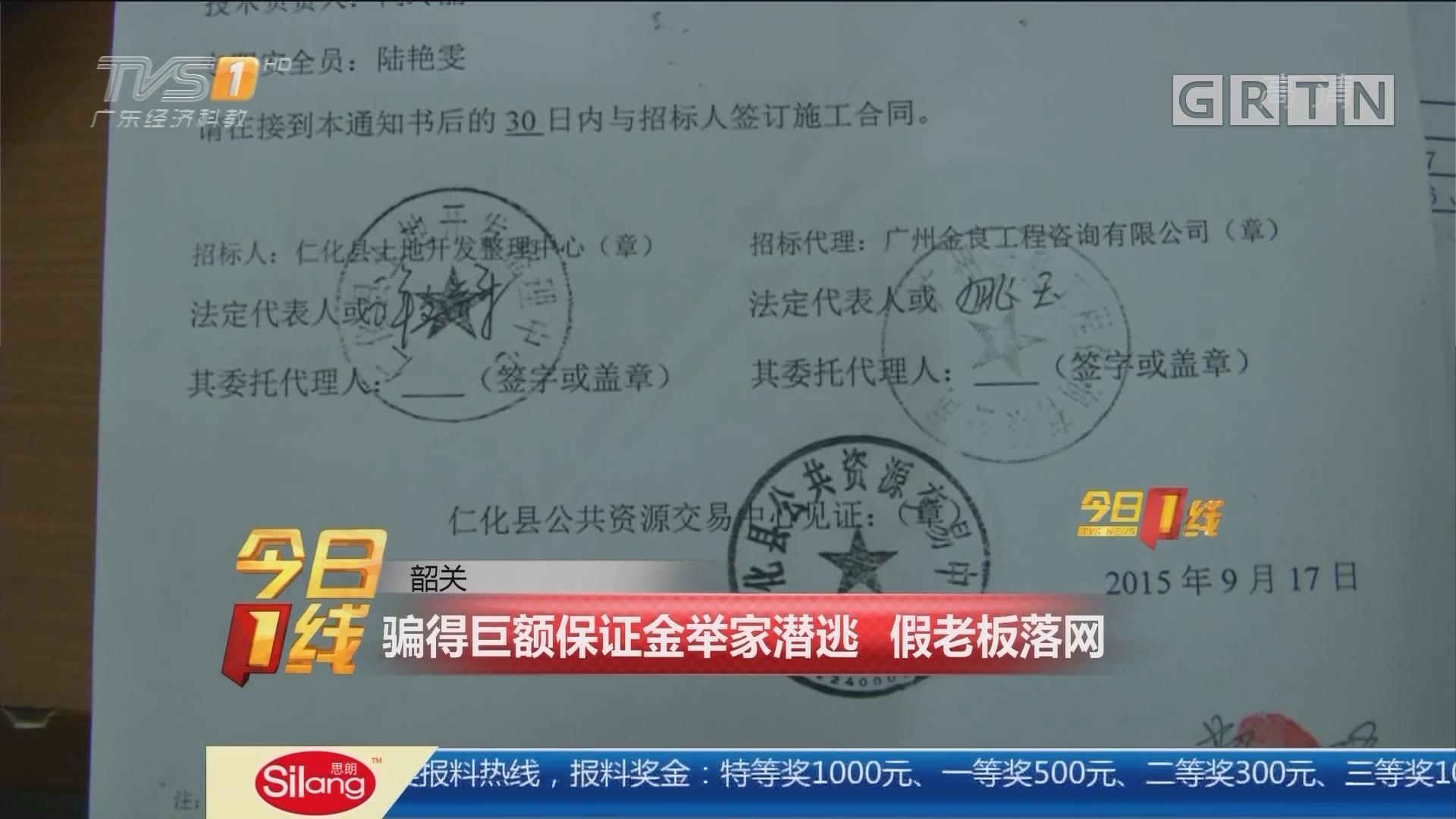 韶关:骗得巨额保证金举家潜逃 假老板落网