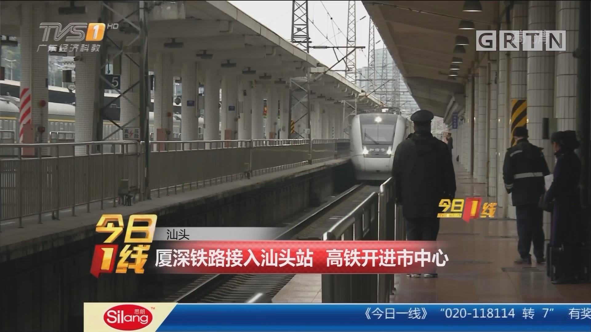 汕头:厦深铁路接入汕头站 高铁开进市中心