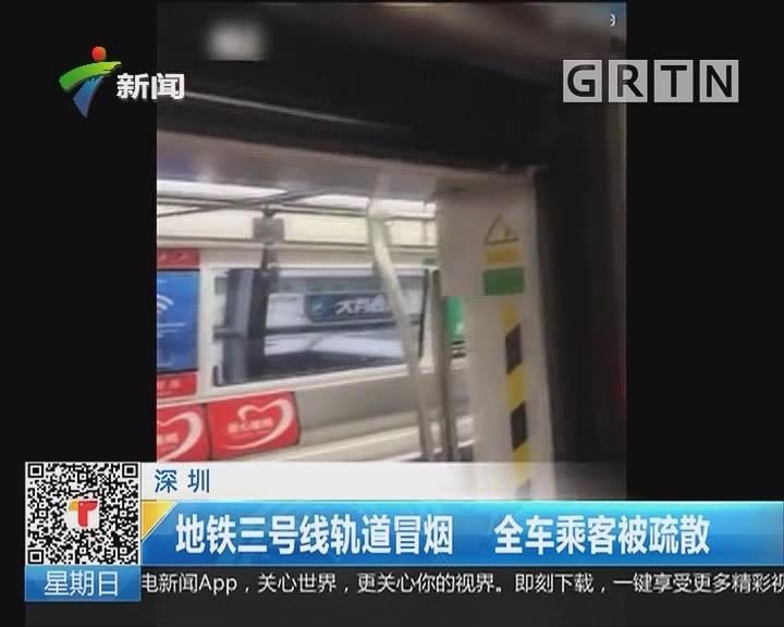 深圳:地铁三号线轨道冒烟 全车乘客被疏散