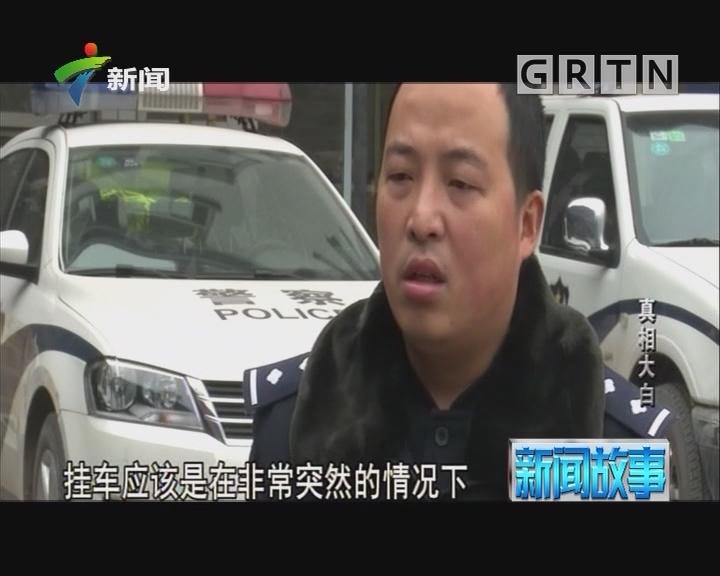 [2018-12-19]新闻故事:真相大白