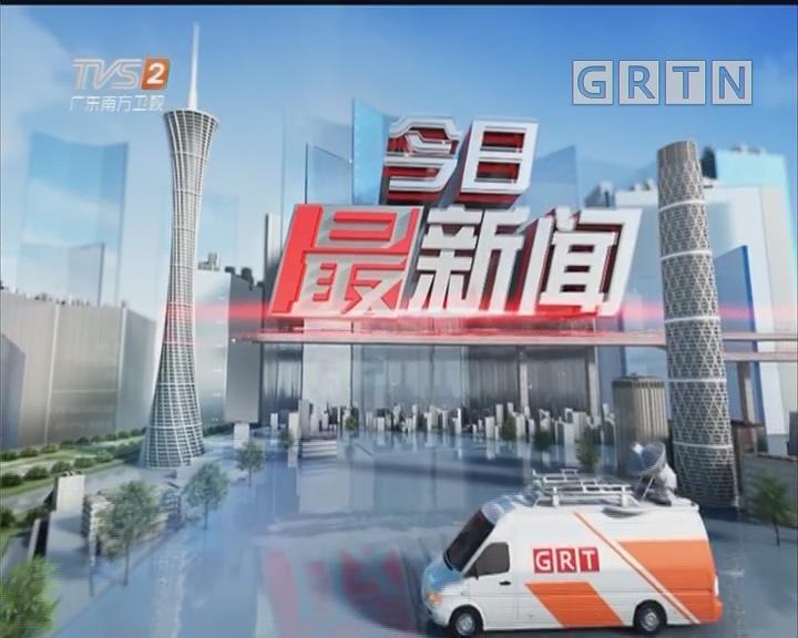 [2018-12-02]今日最新闻:关注未成年人安全:广州番禺 工地门口钢丝割伤儿童 谁该负责?