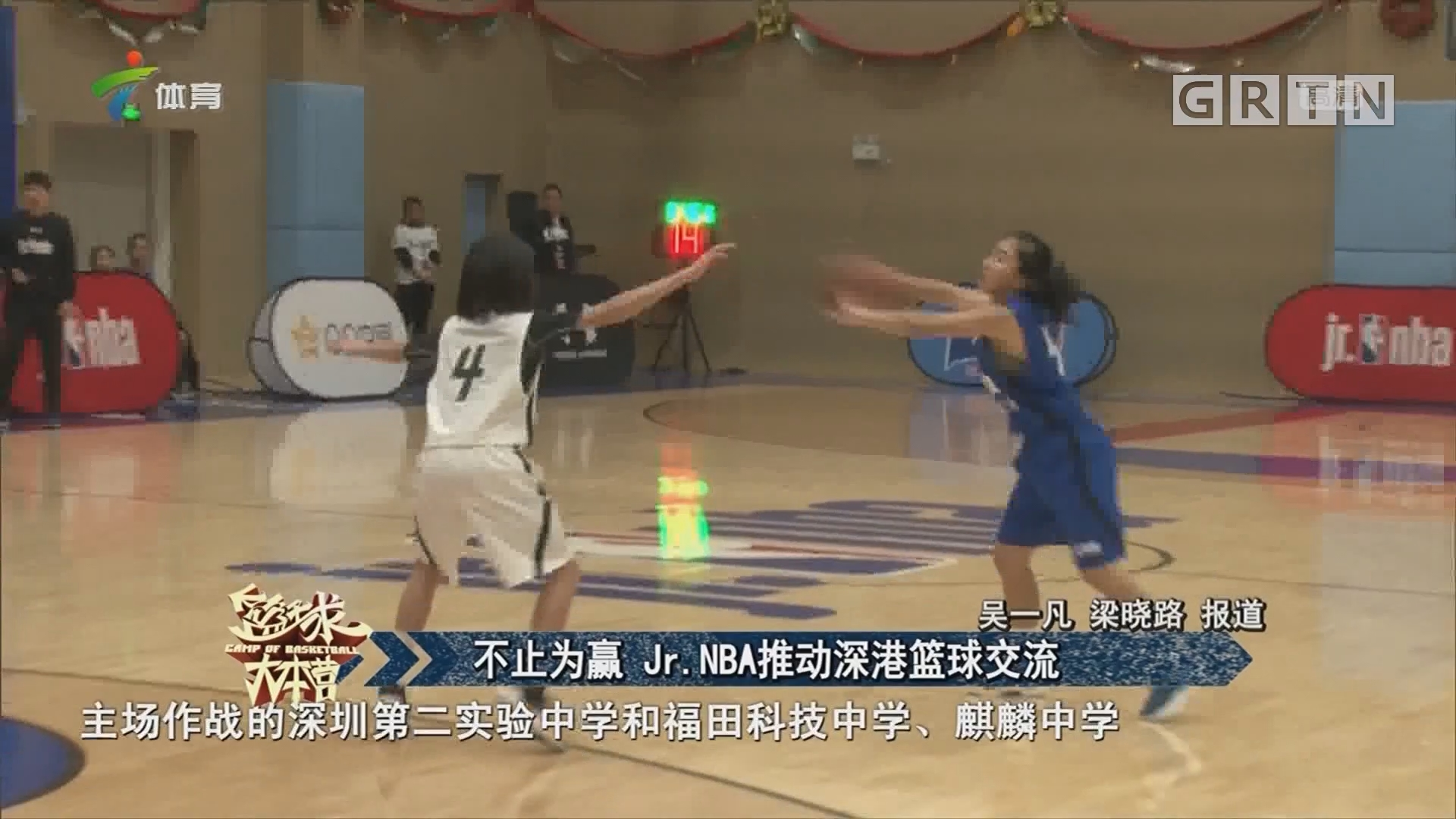 不止为赢 Jr.NBA推动深港篮球交流