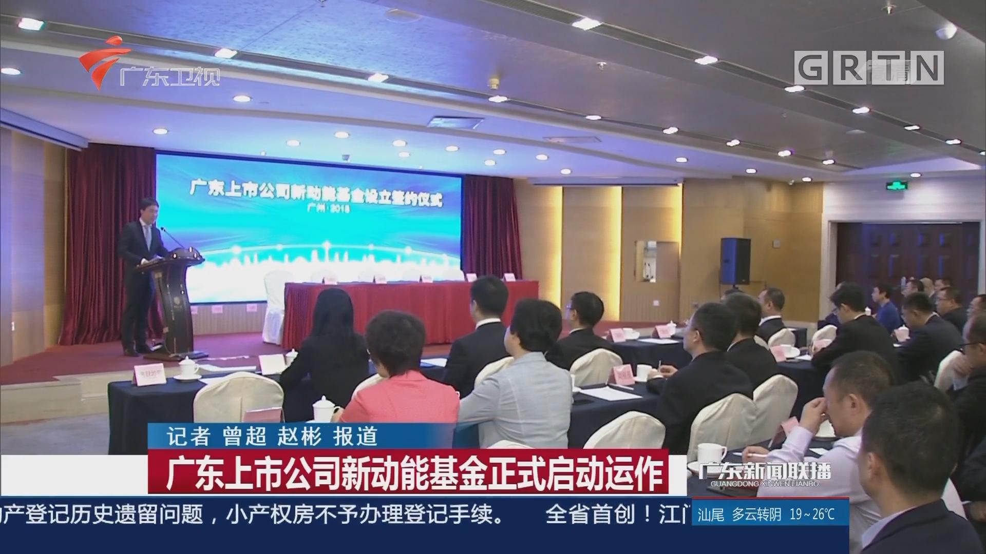 广东上市公司新动能基金正式启动运作
