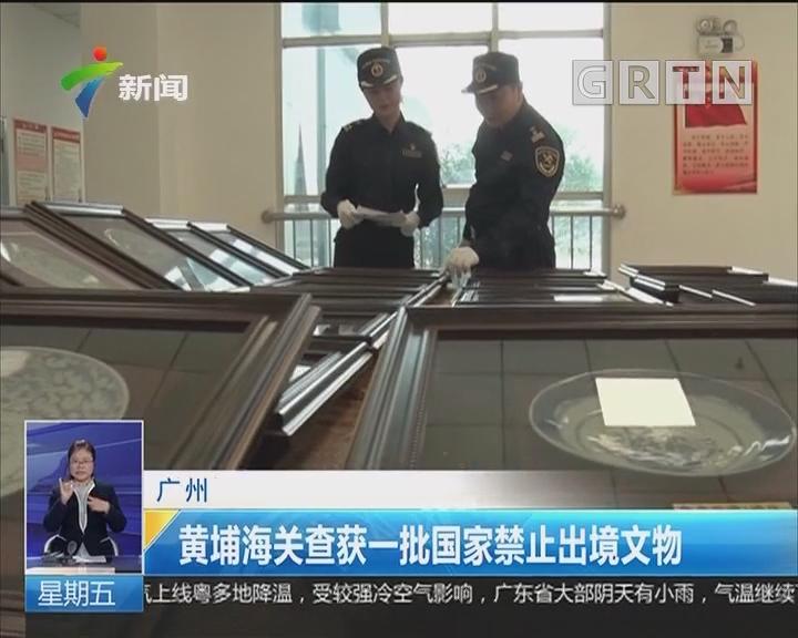 广州:黄埔海关查获一批国家禁止出境文物