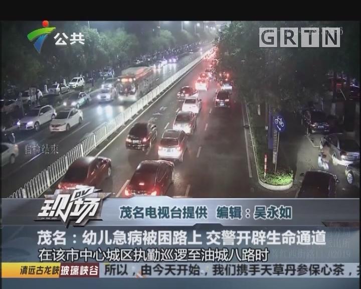 茂名:幼儿急病被困路上 交警开辟生命通道
