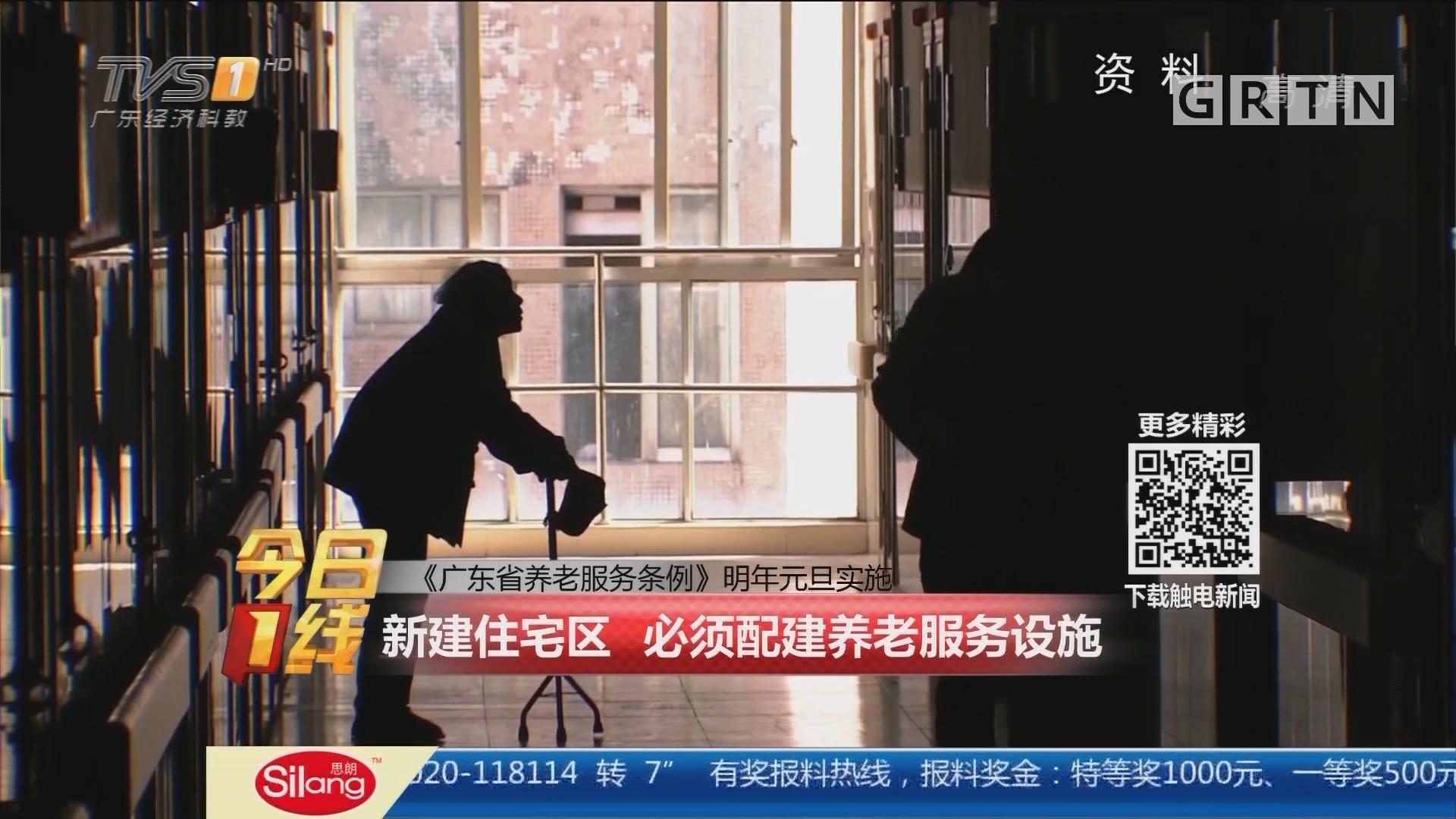 《广东省养老服务条例》明年元旦实施:新建住宅区 必须配建养老服务设施