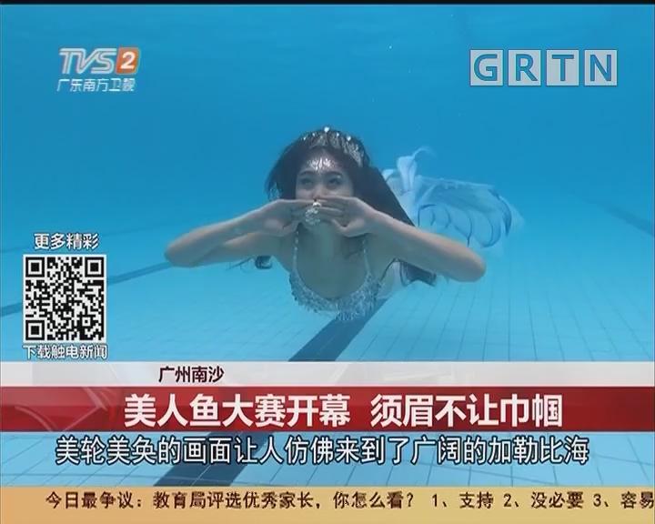 广州南沙:美人鱼大赛开幕 须眉不让巾帼