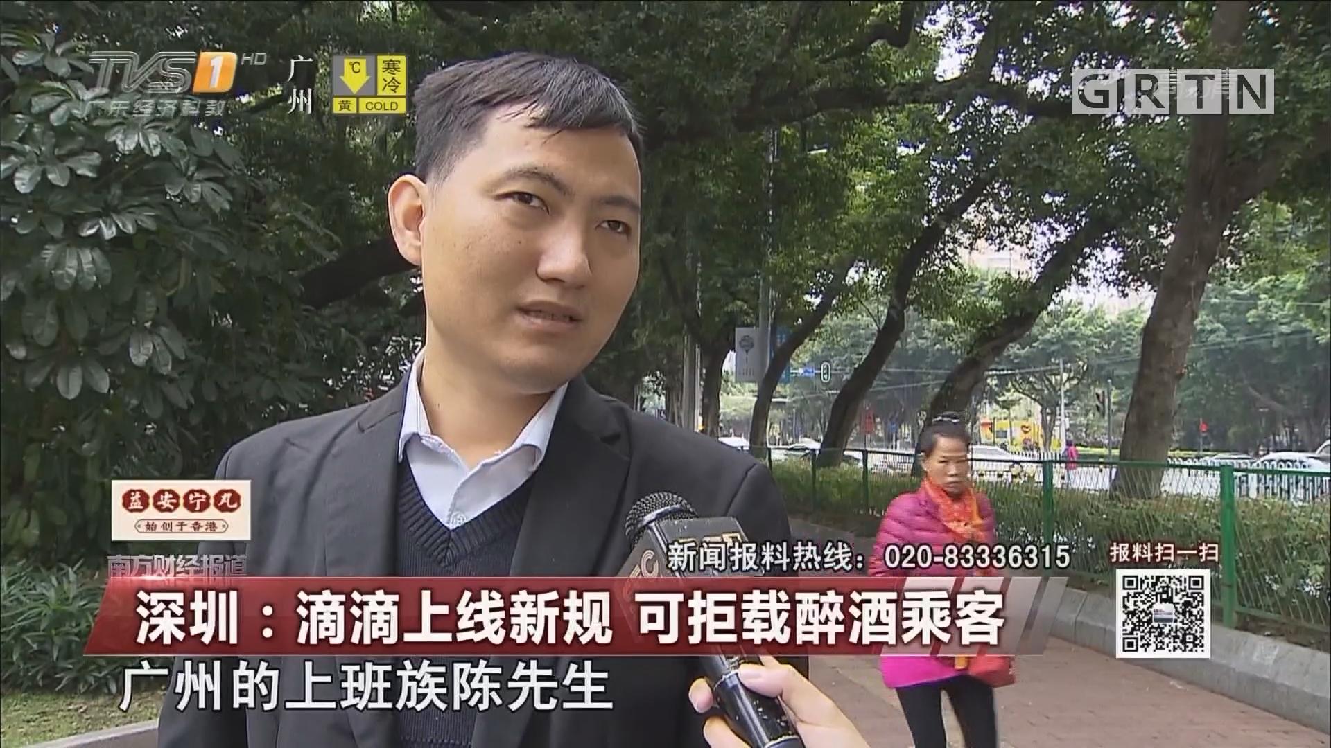 深圳:滴滴上线新规 可拒载醉酒乘客