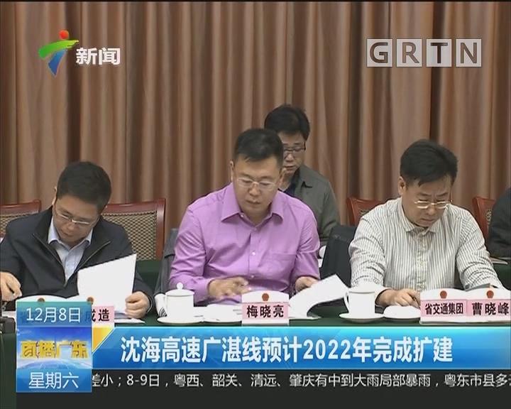 沈海高速广湛线预计2022年完成扩建