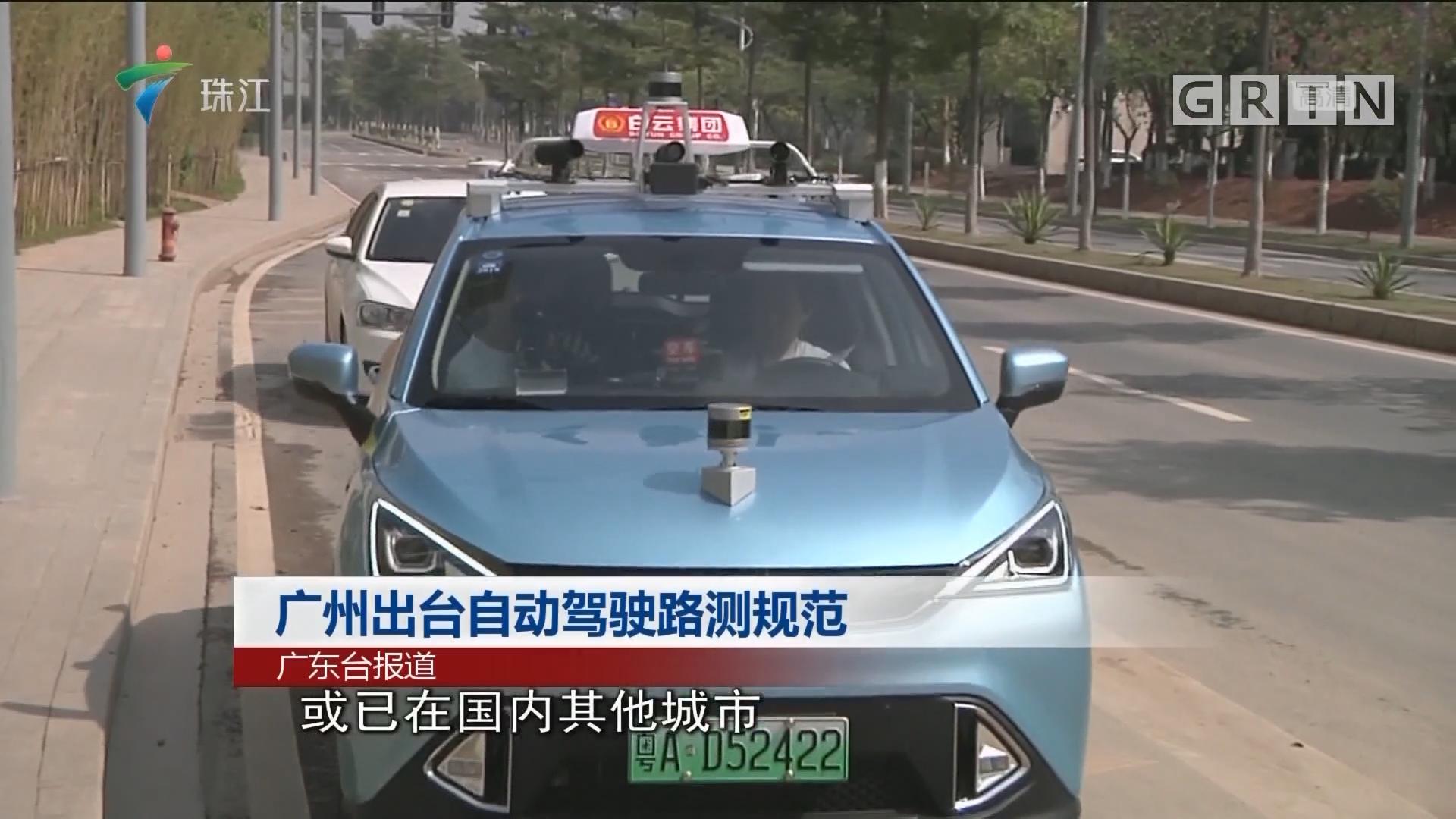 广州出台自动驾驶路测规范