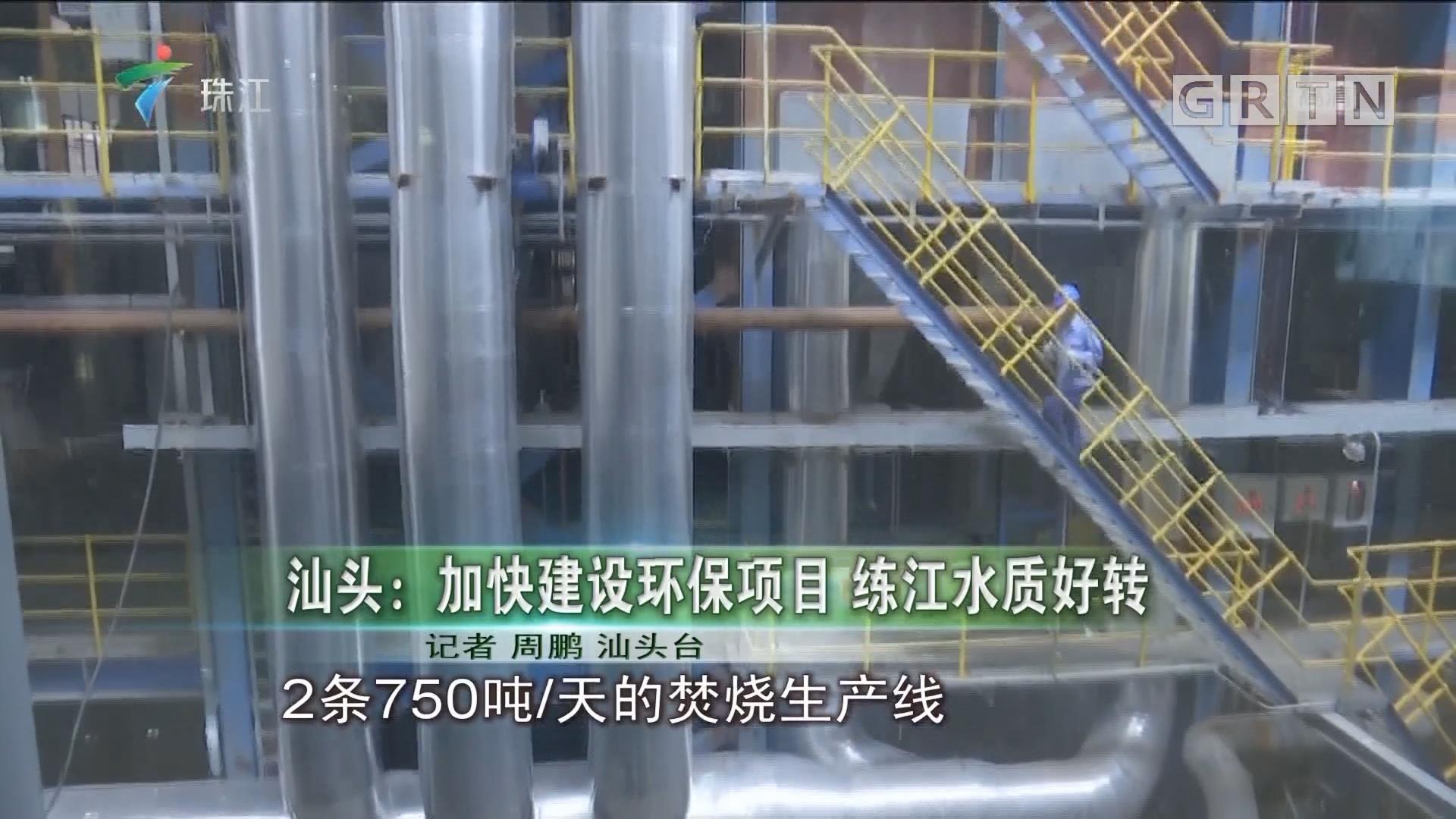 汕头:加快建设环保项目 练江水质好转