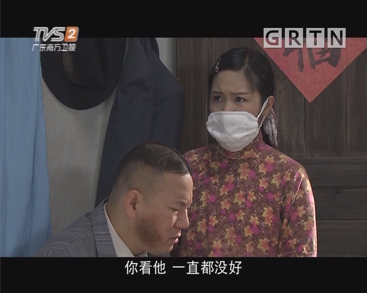 [2018-12-02]七十二家房客:生痄腮(下)