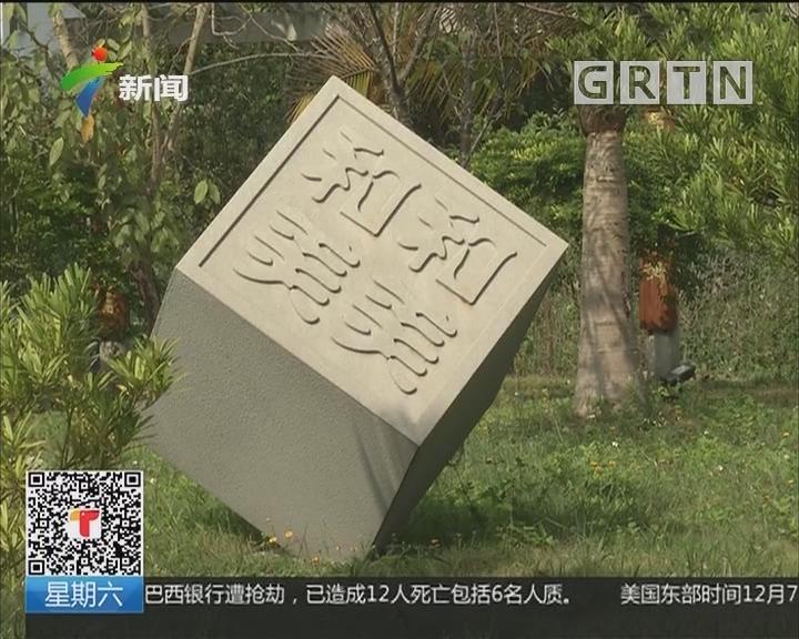 广州从化 西和村:万花风情小镇的美丽蝶变