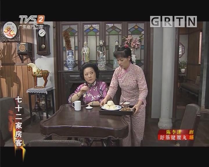[2018-12-12]七十二家房客:相见亦难