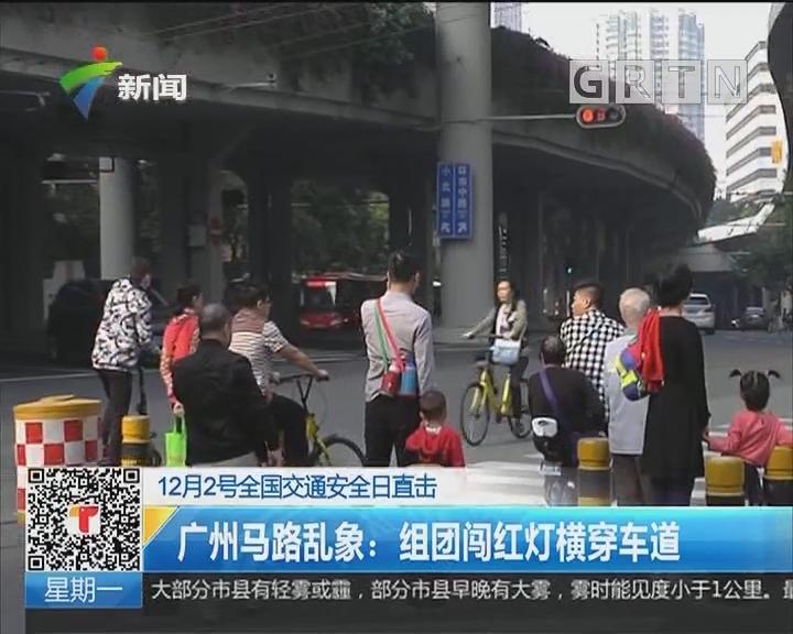 12月2号全国交通安全日直击 广州马路乱象:组团闯红灯横穿车道