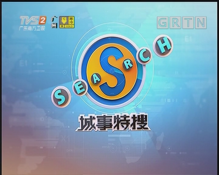 """[2018-12-07]城事特搜:草盘井""""吃人"""" 物业说会负责"""