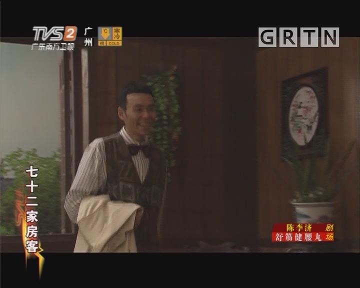 [2018-12-29]七十二家房客:姐弟情深(上)
