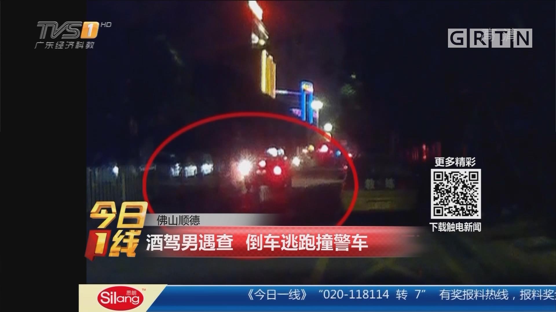 佛山顺德:酒驾男遇查 倒车逃跑撞警车
