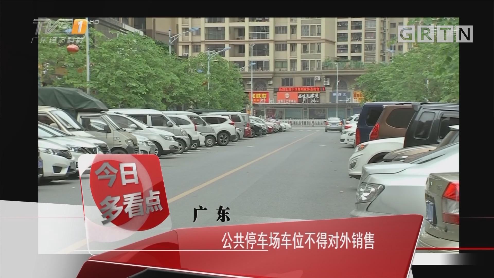 广东:公共停车场车位不得对外销售