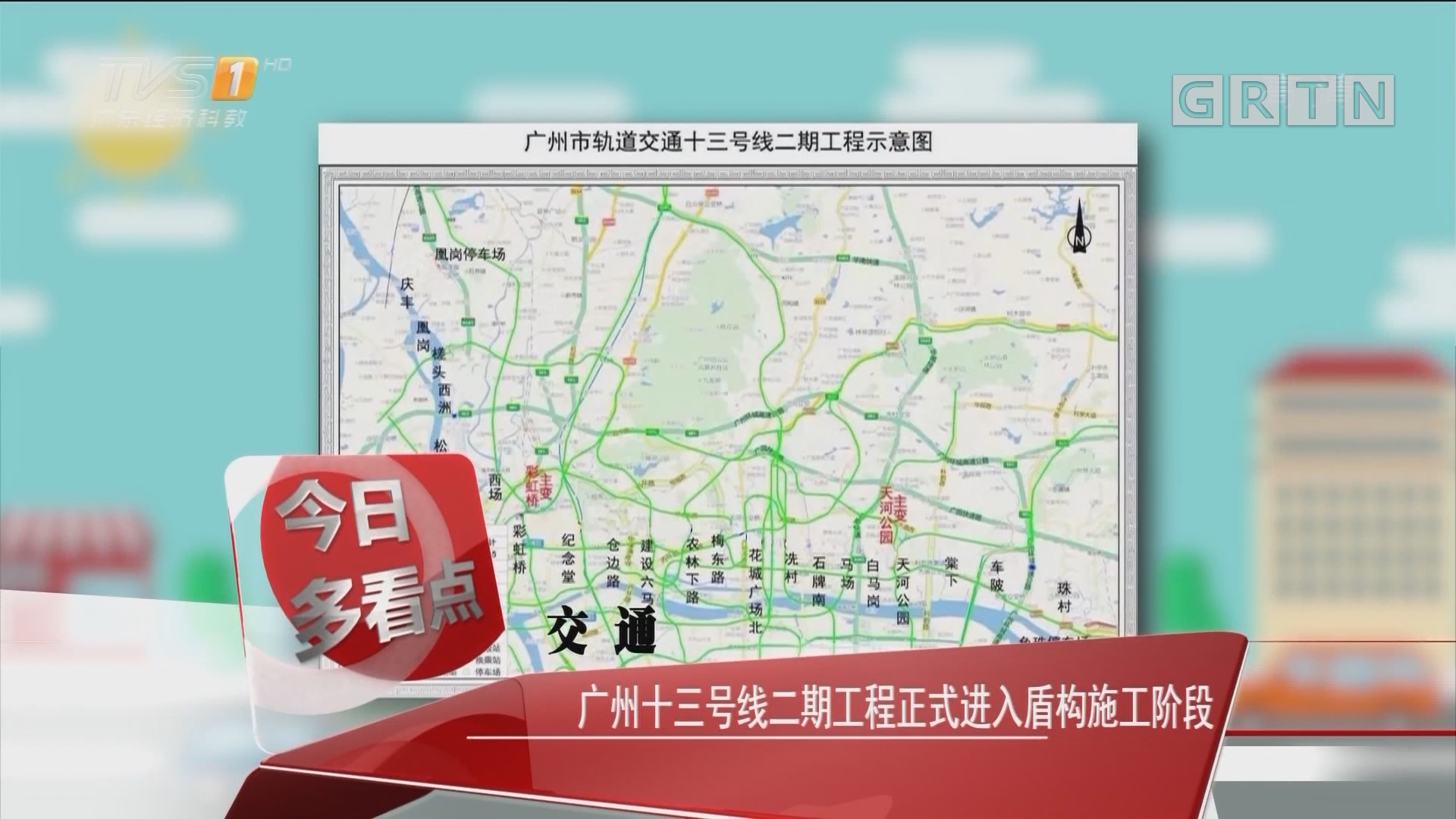 交通:广州十三号线二期工程正式进入盾构施工阶段