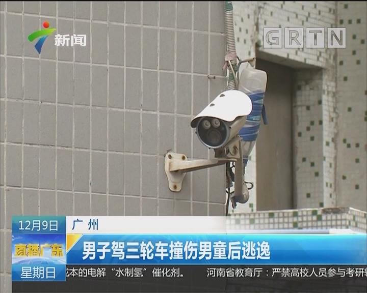 广州:男子驾三轮车撞伤男童后逃逸