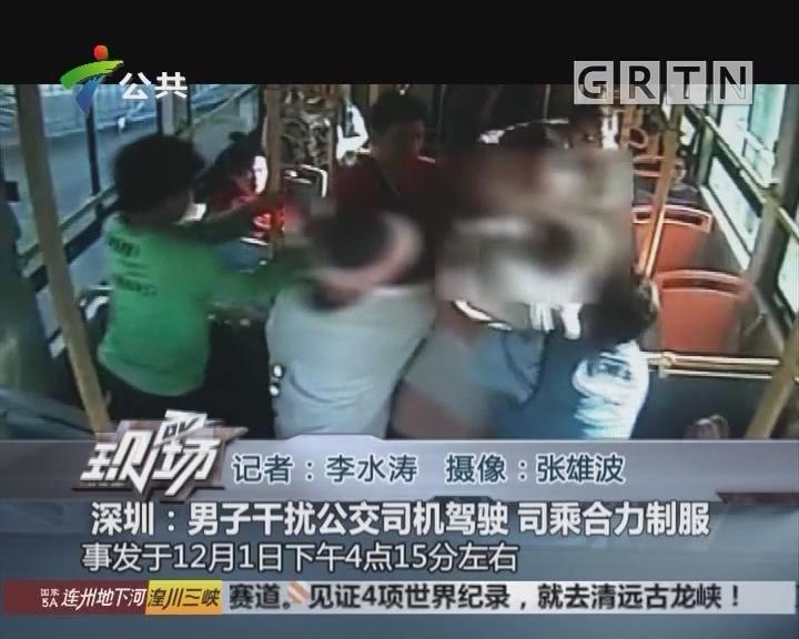 深圳:男子干扰公交司机驾驶 司乘合力制服