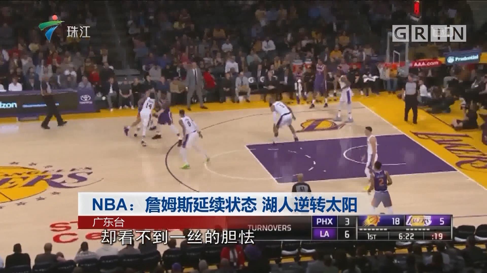NBA:詹姆斯延續狀態 湖人逆轉太陽