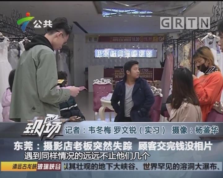东莞:摄影店老板突然失踪 顾客交完钱没相片
