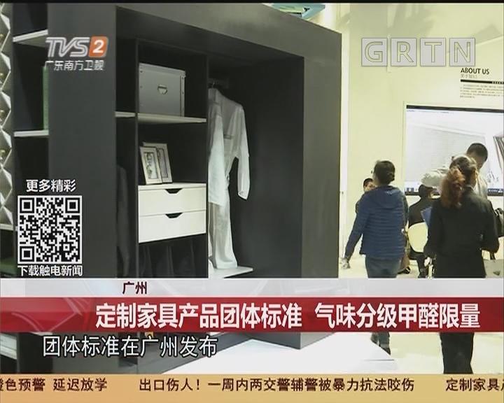 广州:定制家具产品团体保准 气味分级甲醛限量