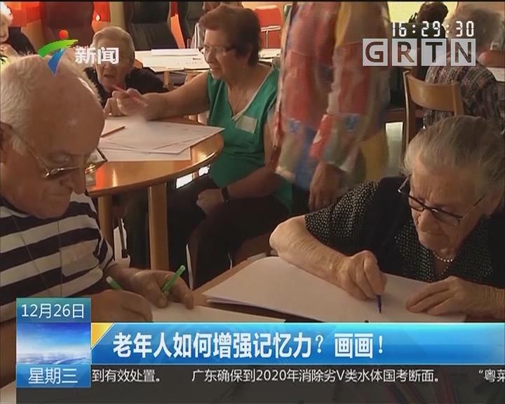 老年人如何增强记忆力?画画!