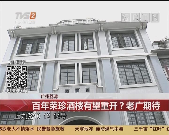 广州荔湾:百年荣珍酒楼有望重开?老广期待