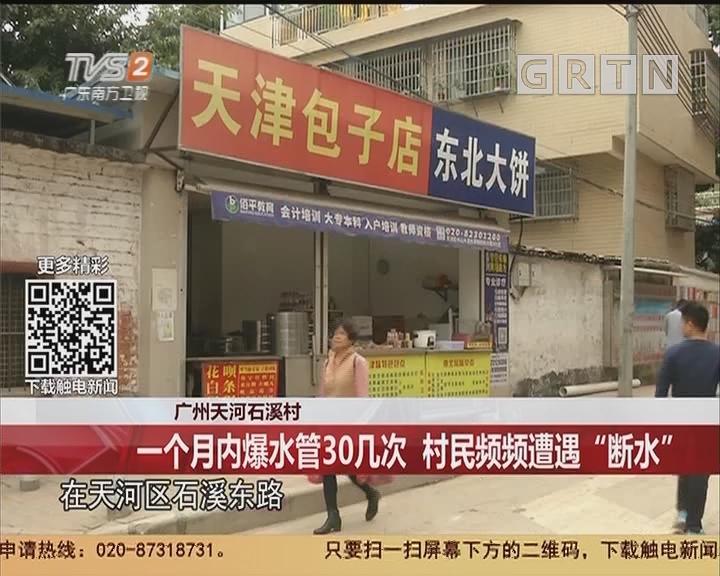 """广州天河石溪村:一个月内爆水管30几次 村民频频遭遇""""断水"""""""