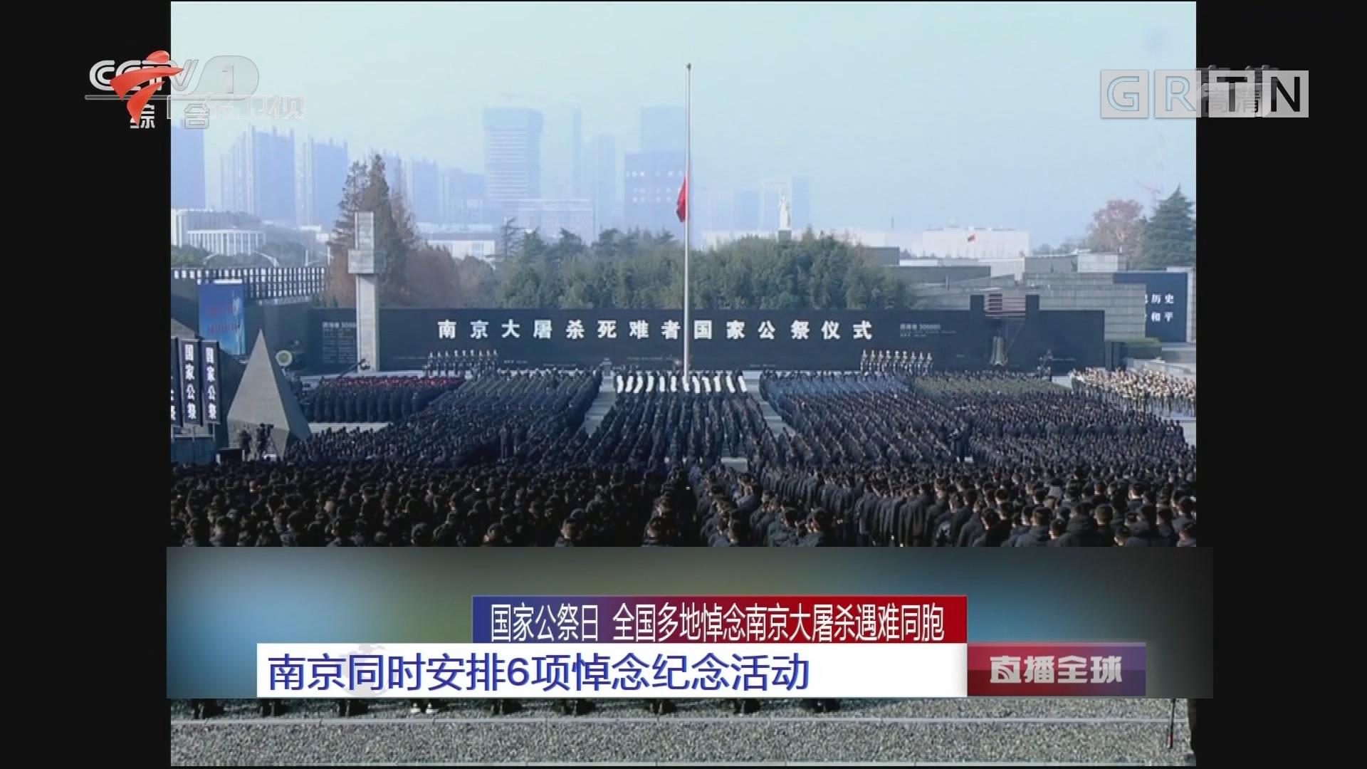 国家公祭日 全国多地悼念南京大屠杀遇难同胞:为30万遇难同胞降半旗致哀