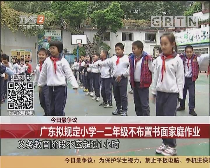 今日最争议:广东拟规定小学一二年级不布置书面家庭作业