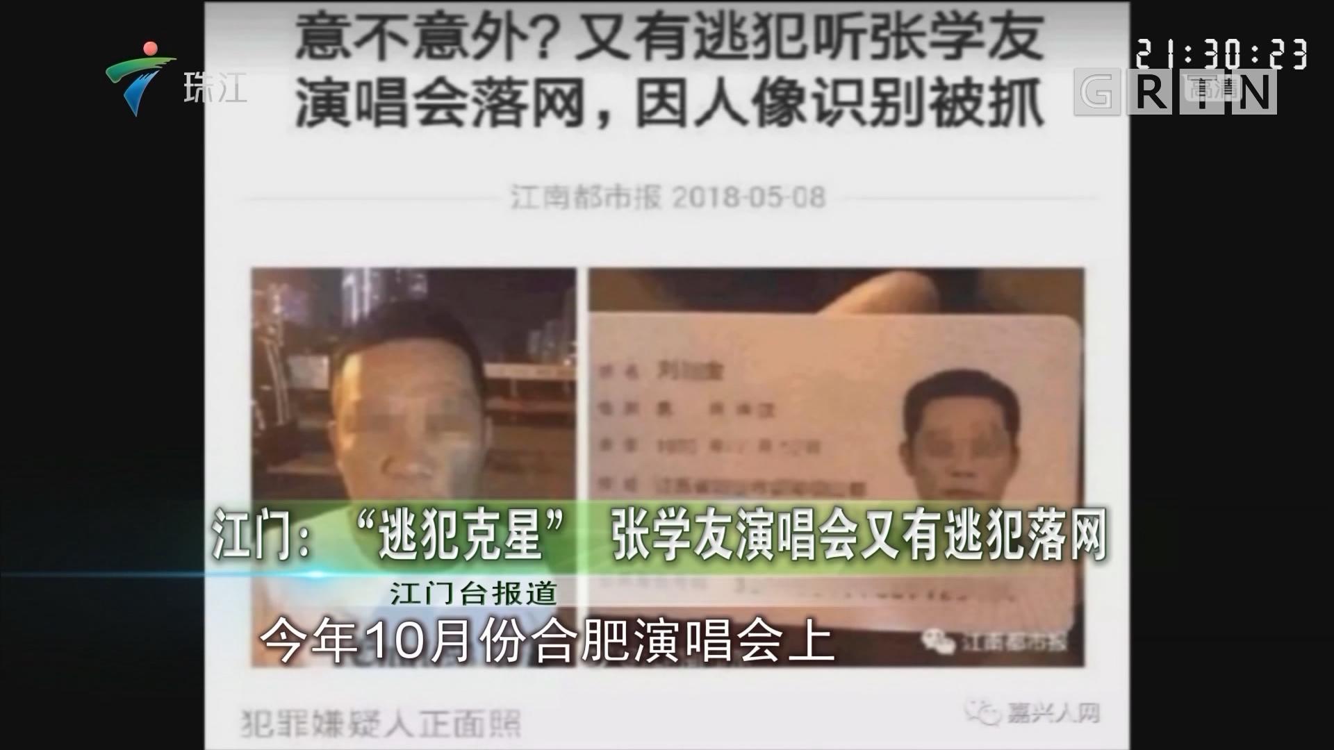 """江门:""""逃犯克星""""张学友演唱会又有逃犯落网"""