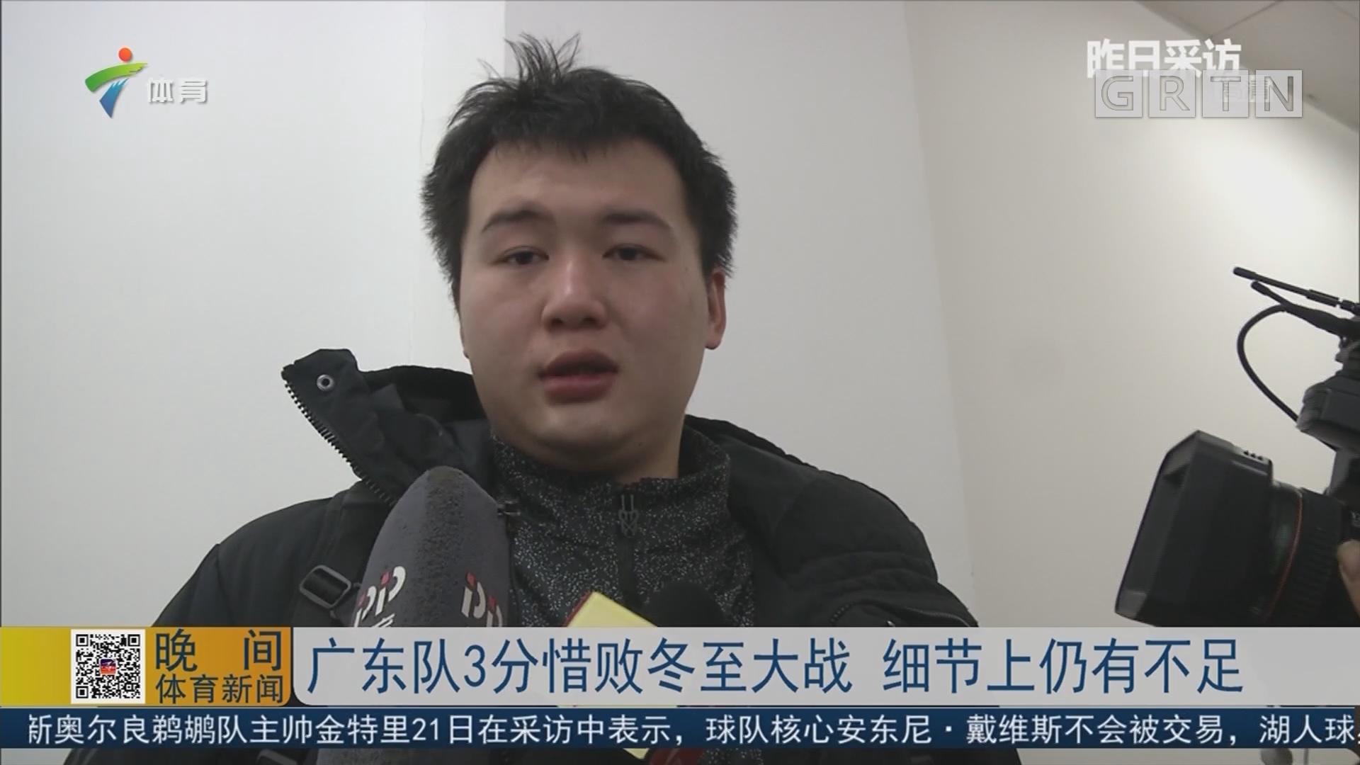 广东队3分惜败冬至大战 细节上仍有不足