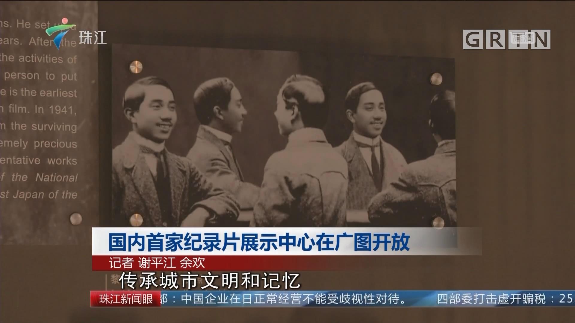 国内首家纪录片展示中心在广图开放