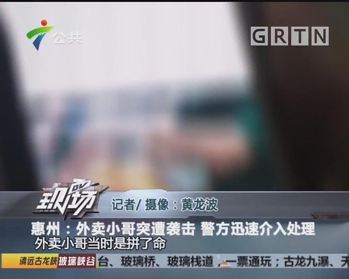 惠州:外卖小哥突遭袭击 警方迅速介入处理