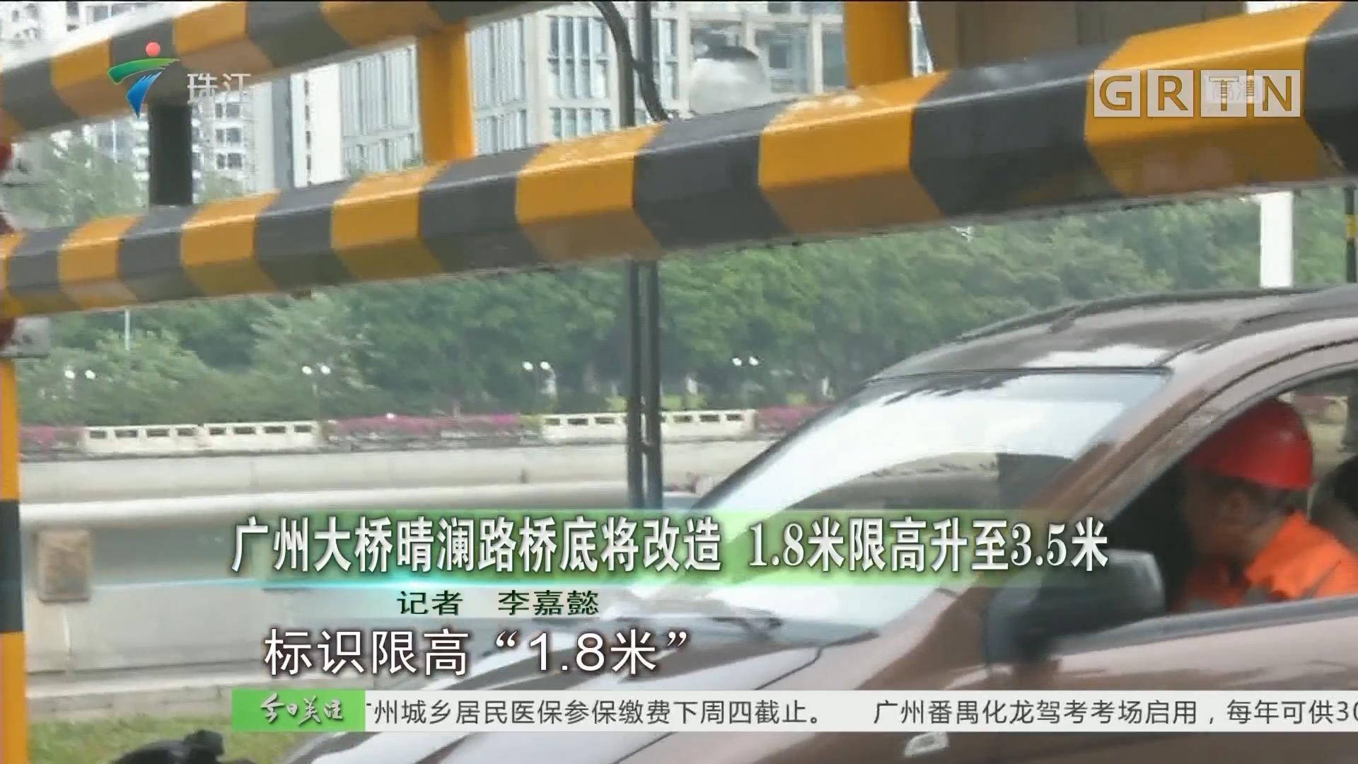 广州大桥晴澜路桥底将改造 1.8米限高升至3.5米