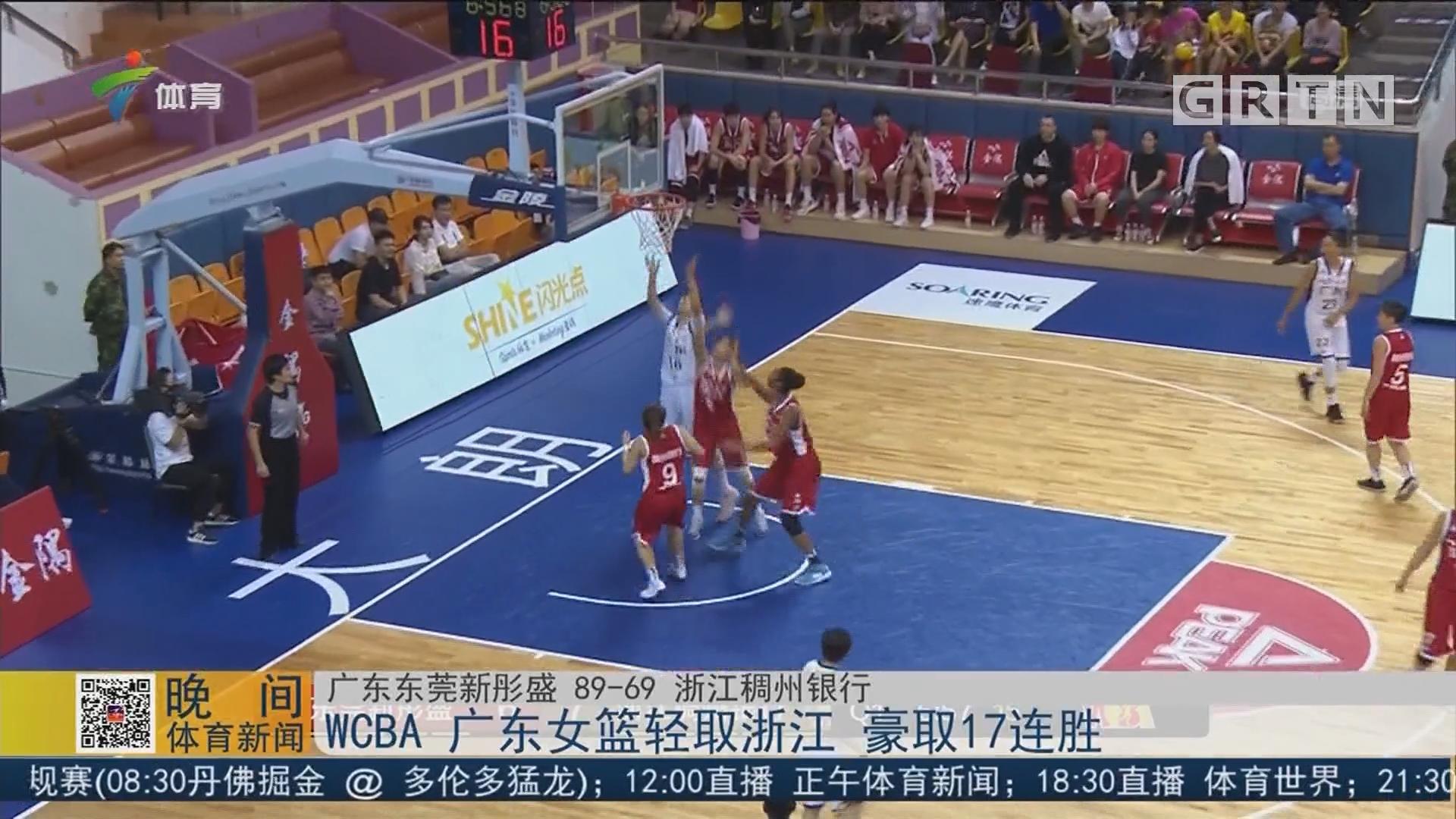 WCBA 广东女篮轻取浙江 豪取17连胜