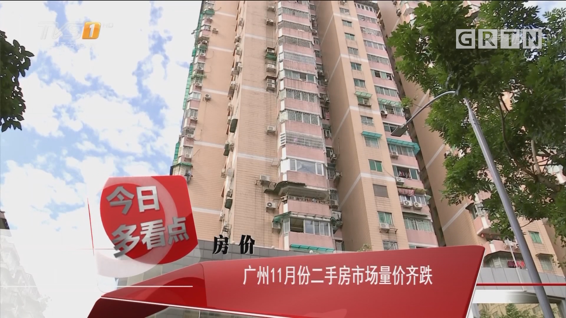 房价:广州11月份二手房市场量价齐跌