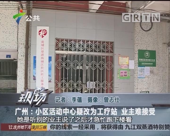 广州:小区活动中心疑改为工疗站 业主难接受