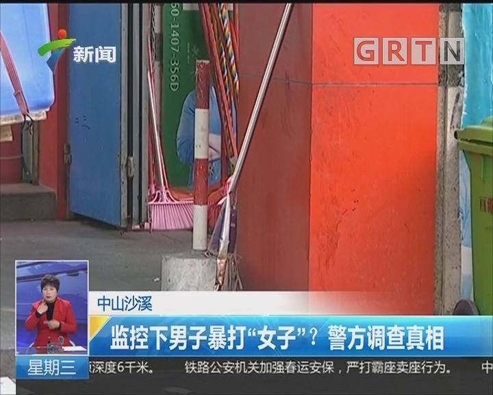"""中山沙溪:监控下男子暴打""""女子""""?警方调查真相"""