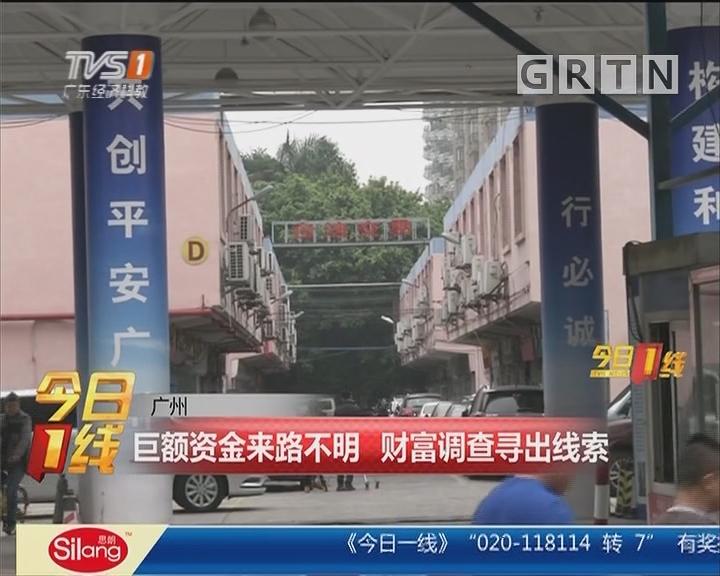 广州:巨额资金来路不明 财富调查寻出线索