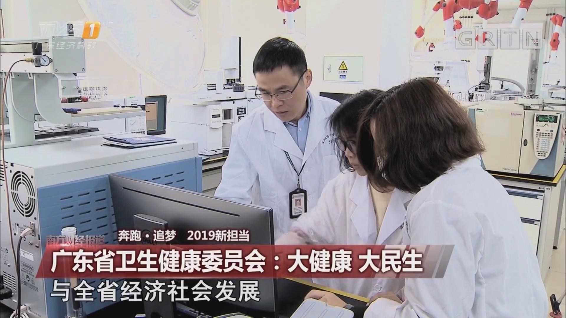 奔跑·追梦 2019新担当 广东省卫生健康委员会:大健康 大民生