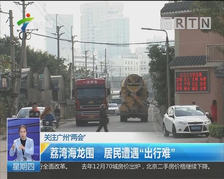 """关注广州""""两会"""":荔湾海龙围 居民遭遇""""出行难"""""""