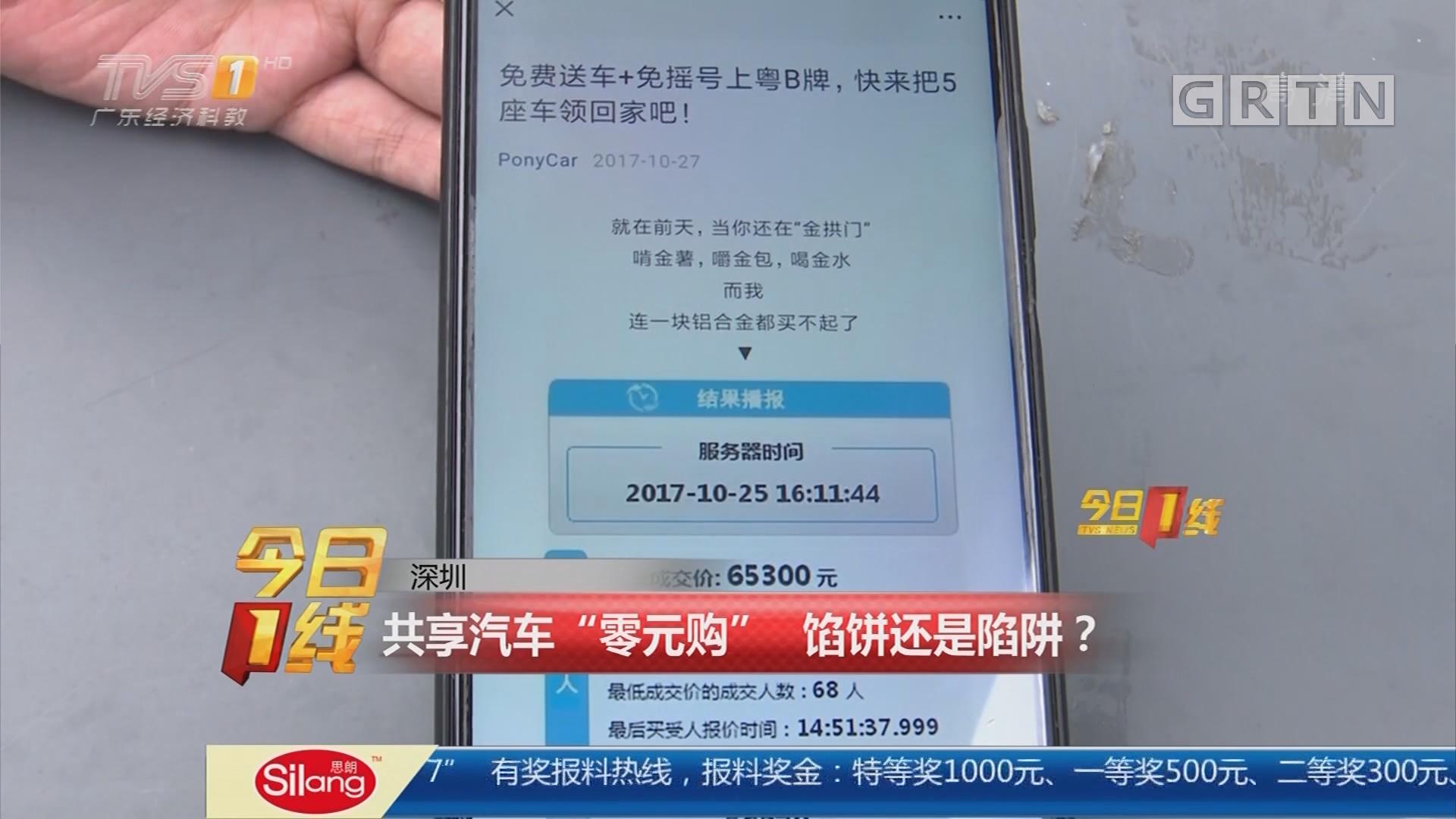 """深圳:共享汽车""""零元购"""" 馅饼还是陷阱?"""