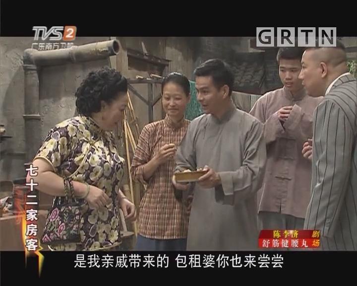 [2019-01-01]七十二家房客:被诅咒的手镯