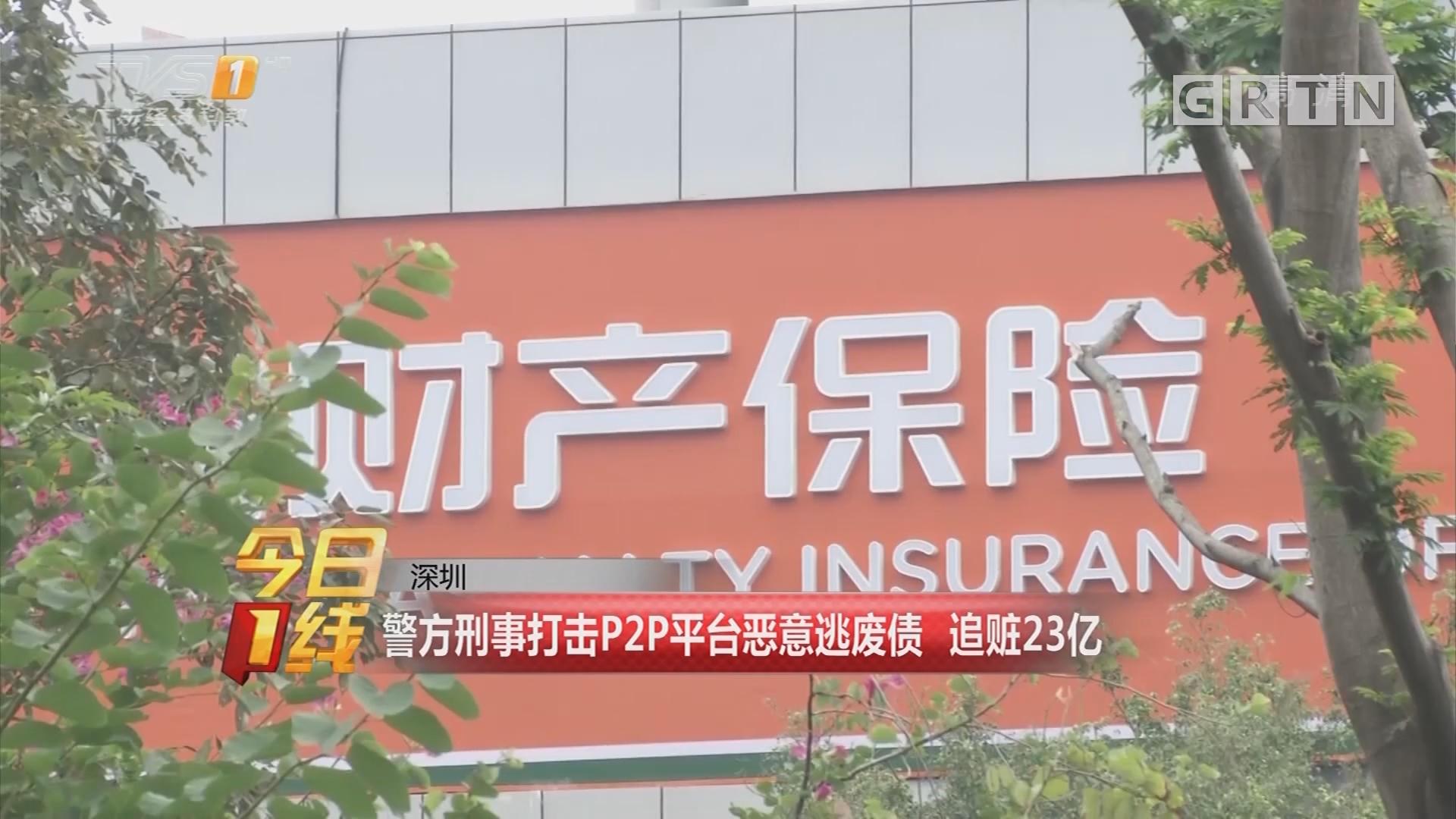 深圳:警方刑事打击P2P平台恶意逃废债 追赃23亿